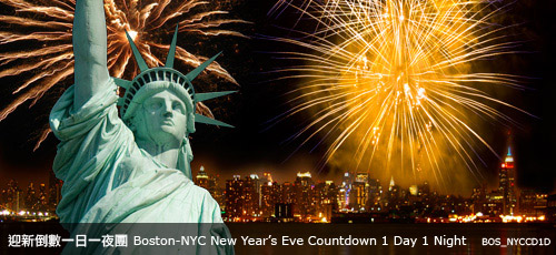 NYC New Year's Eve Countdown 1 Day 1 Night